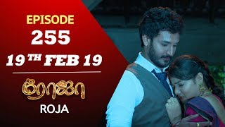 ROJA Serial | Episode 255 | 19th Feb 2019 | ரோஜா | Priyanka | SibbuSuryan | Saregama TVShows Tamil