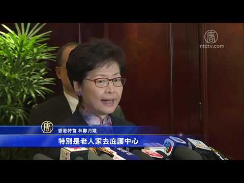 强烈颱风山竹逼近 香港严阵以待(香港政府_林郑月娥)