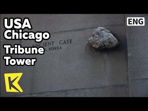 【K】USA Travel-Chicago[미국 여행-시카고]수원 화성 돌이 붙은 트리뷴 타워/Tribune Tower