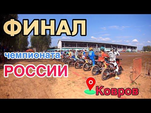 Чемпионат по мотокроссу