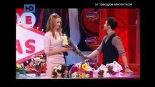 10 поводов влюбиться 4 сезон 20 выпуск(11.03.2013)