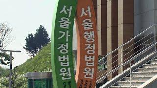 법원, '개천절 집회' 불허…집행정지 신…