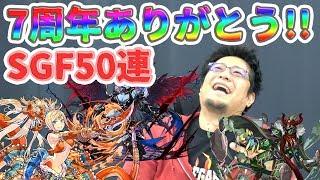 【パズドラ】SGF50連!!【7周年ありがとう】 thumbnail