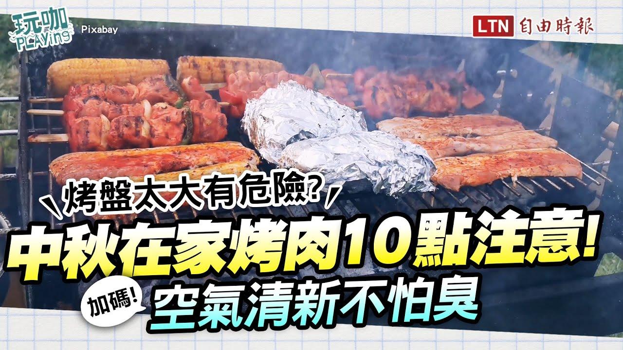 <中秋在家烤肉小心「烤盤太大」有危險!必學除臭4招不留油煙不留味