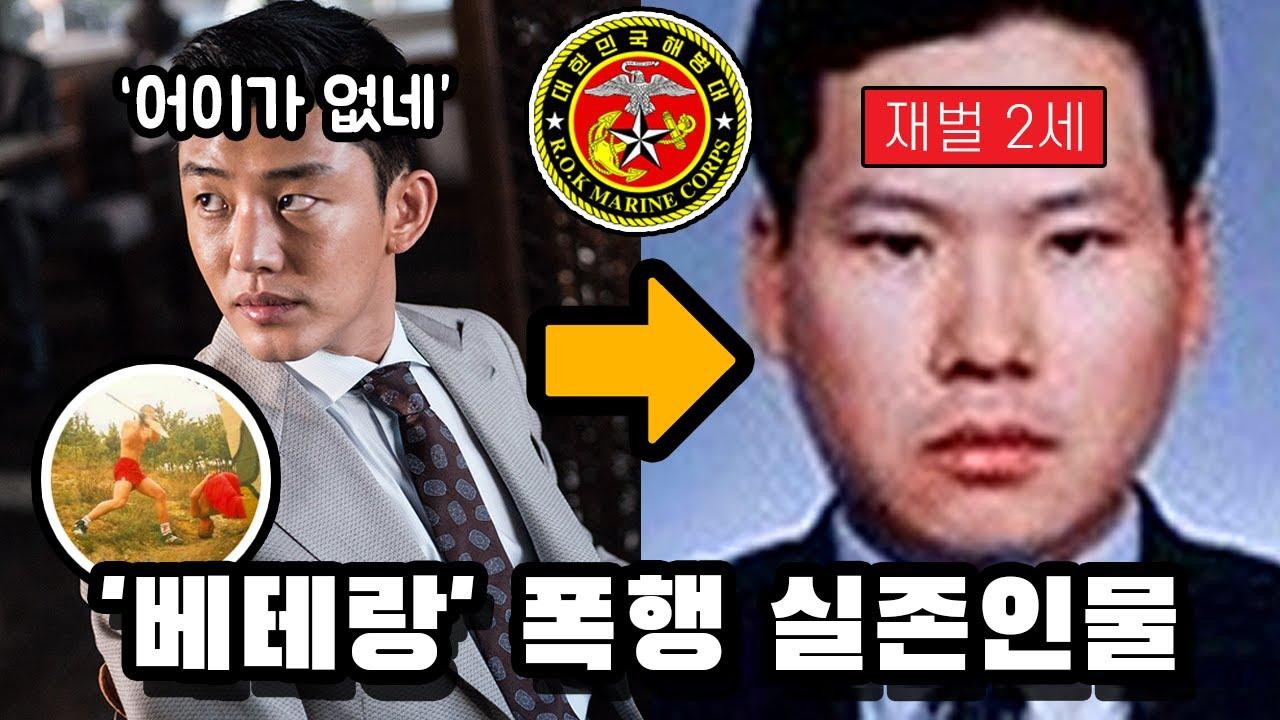 SK家 2세 희대의 맷값 폭행 사건 (feat. 해병대)
