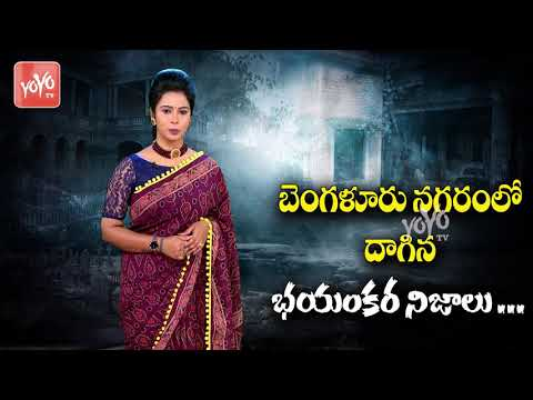 Top Haunted Places In Bangalore City | Bangalore Horror Story | Unknwon Facts In Telugu | YOYO TV