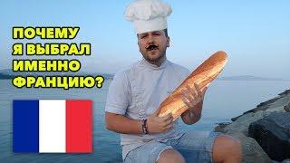 #2. Почему я выбрал именно Францию?