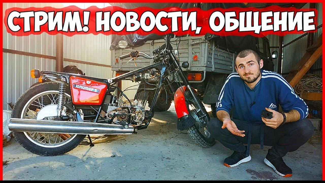 Wheelie Rider - СТРИМ! ЧТО С ИЖом? Где ВОСХОД? Когда ПЛАНЕТА?