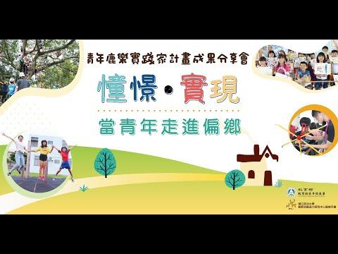 青年鹿樂實踐家計畫|成果影片