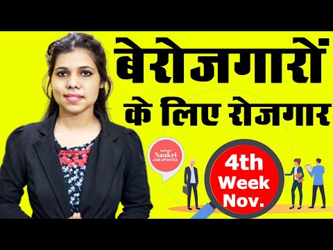 November 4th week latest Govt. & Private jobs & vacancies in Bihar, India 2019.Sarkari jobs India.