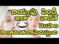 Rice face pack to get fair skin instantly tip