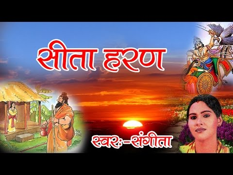 Sita Haran - सीता हरण || Latest Dehati Kissa सीता हर� || Sangeeta #RathorCassettes