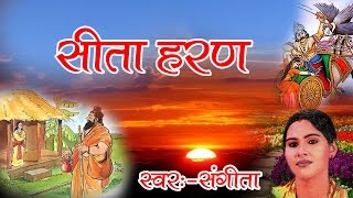 Sita Haran - सीता हरण || Latest Dehati Kissa सीता हरण2016 || Sangeeta #RathorCassettes