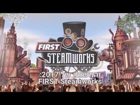 Kickoff FRC Steamworks 2017 מתורגם