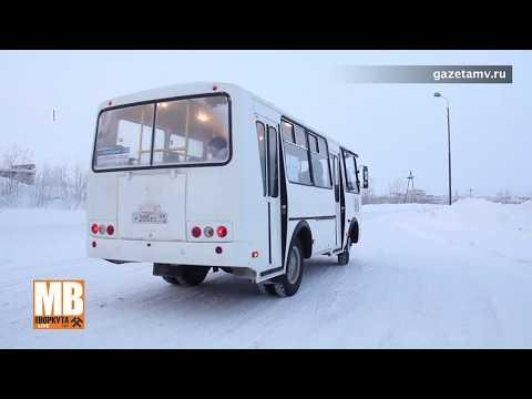 Воркута. Новое расписание автобусов