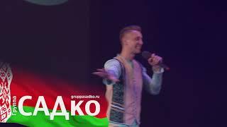 Группа САДко в Беларуси 2019