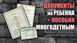 Гражданство для новорожденного в 2018 году