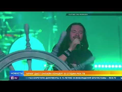 Фанаты смогут подыграть «Арии» во время онлайн-концерта на РЕН ТВ
