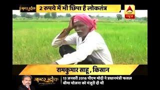 छत्तीसगढ़: फसल बीमा के नाम पर किसानों के साथ मजाक, 2 रुपए मिल रहा मुआवजा