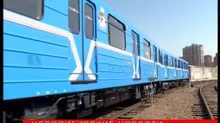 Жаңа пойыз күреспек қосылды метро Новосибирск
