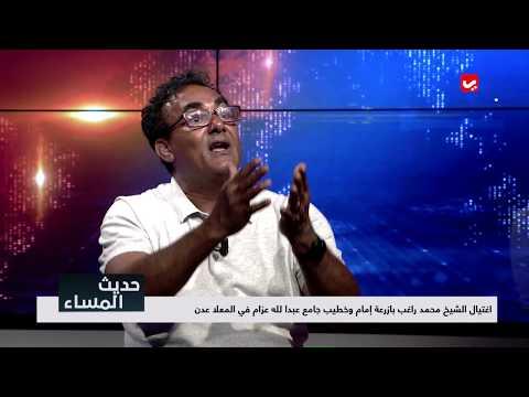تصاعد جرائم الاغتيالات بحق خصوم الإمارات | حديث المساء