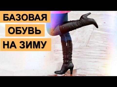 Basic shoes for the winter 2016-2017из YouTube · С высокой четкостью · Длительность: 2 мин6 с  · Просмотры: более 2.000 · отправлено: 17.11.2016 · кем отправлено: yulyafpi