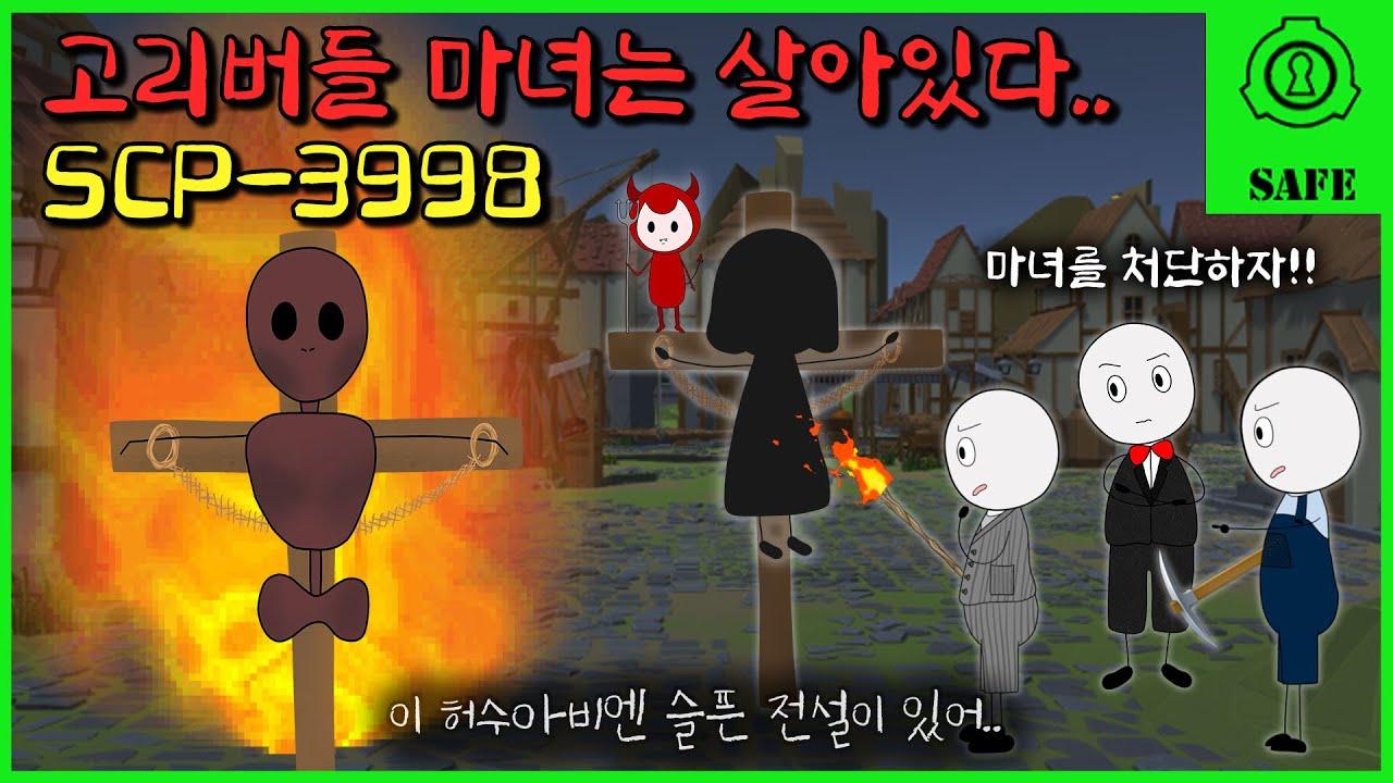 Download 마녀라 믿었던 불타는 허수아비의 진짜 정체는? (SCP-3998 + 이벤트)