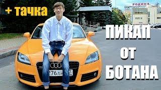 БОТАН НА КРУТОЙ ТАЧКЕ / ПРАНК (Пикап от ботаника 4)