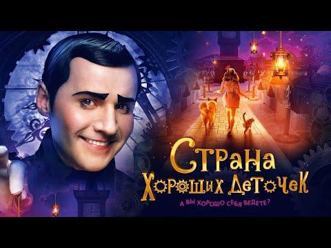 Волшебная страна мультфильм кинопоиск