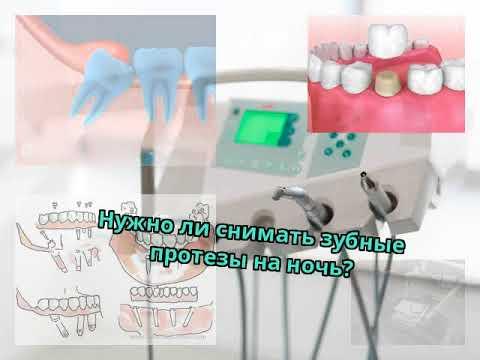Как часто нужно снимать зубной протез на крючках