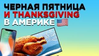 Черная пятница и День Благодарения в США
