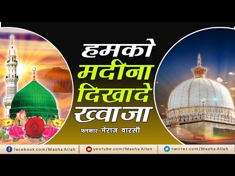 Best Qawwali Ajmer Sharif Dargah - Hum Ko Madina Dikha De Khawaja - Meraj Warsi - Masha Allah