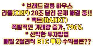 리플(XRP), 20조 달러 문제 해결 중?!, 백트(BAKKT) 폭발적인 거래량 증가 796%, 신박한 투자 방법?! 및 기타소식들