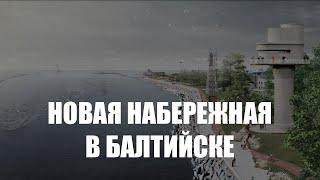В Балтийске планируют благоустроить набережную от мемориала Елизаветы Петровны до памятника Петру I