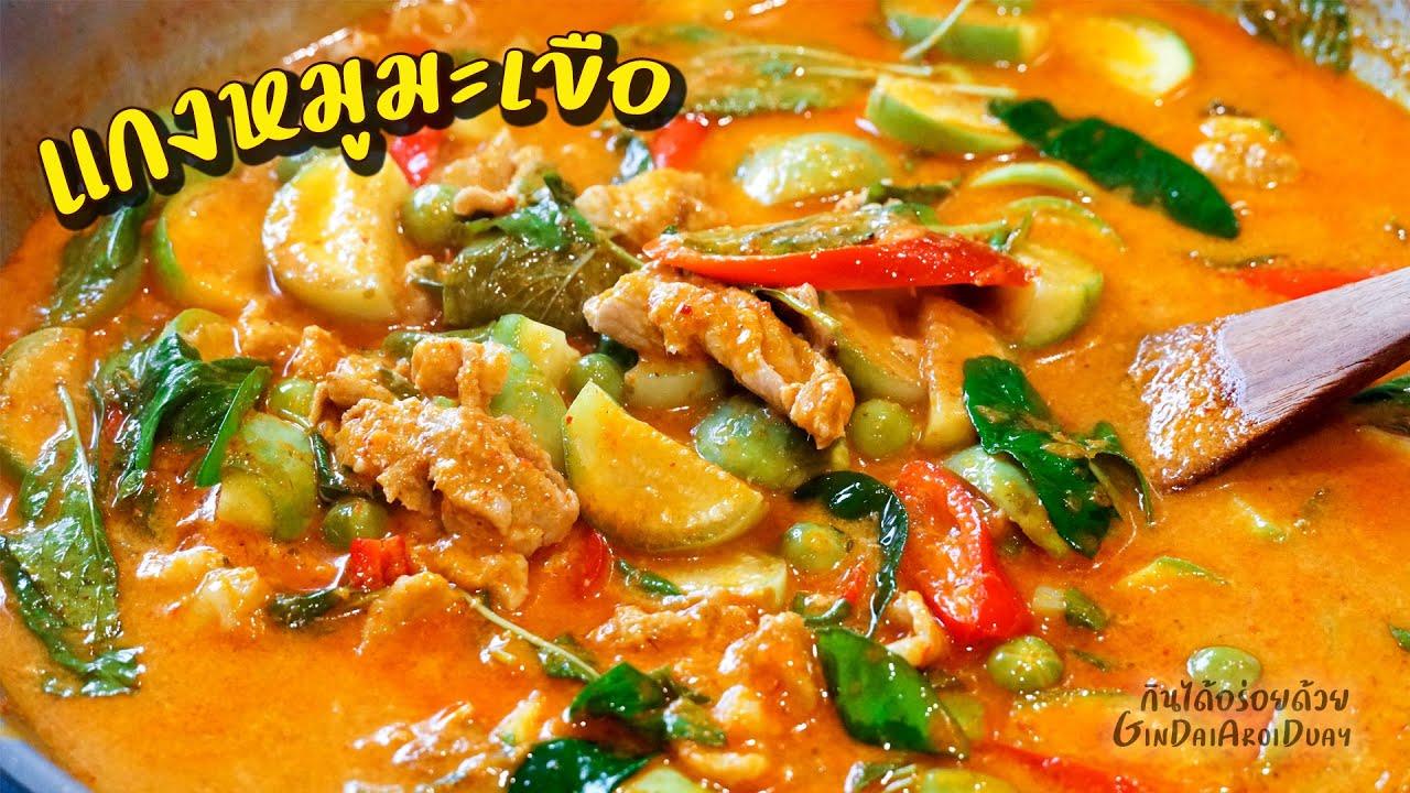 วิธีทำ แกงเผ็ดหมูใส่มะเขือ ให้มะเขือไม่ดำ แกงแบบโบราณ กะทิหอมมัน Thai Pork Curry l กินได้อร่อยด้วย