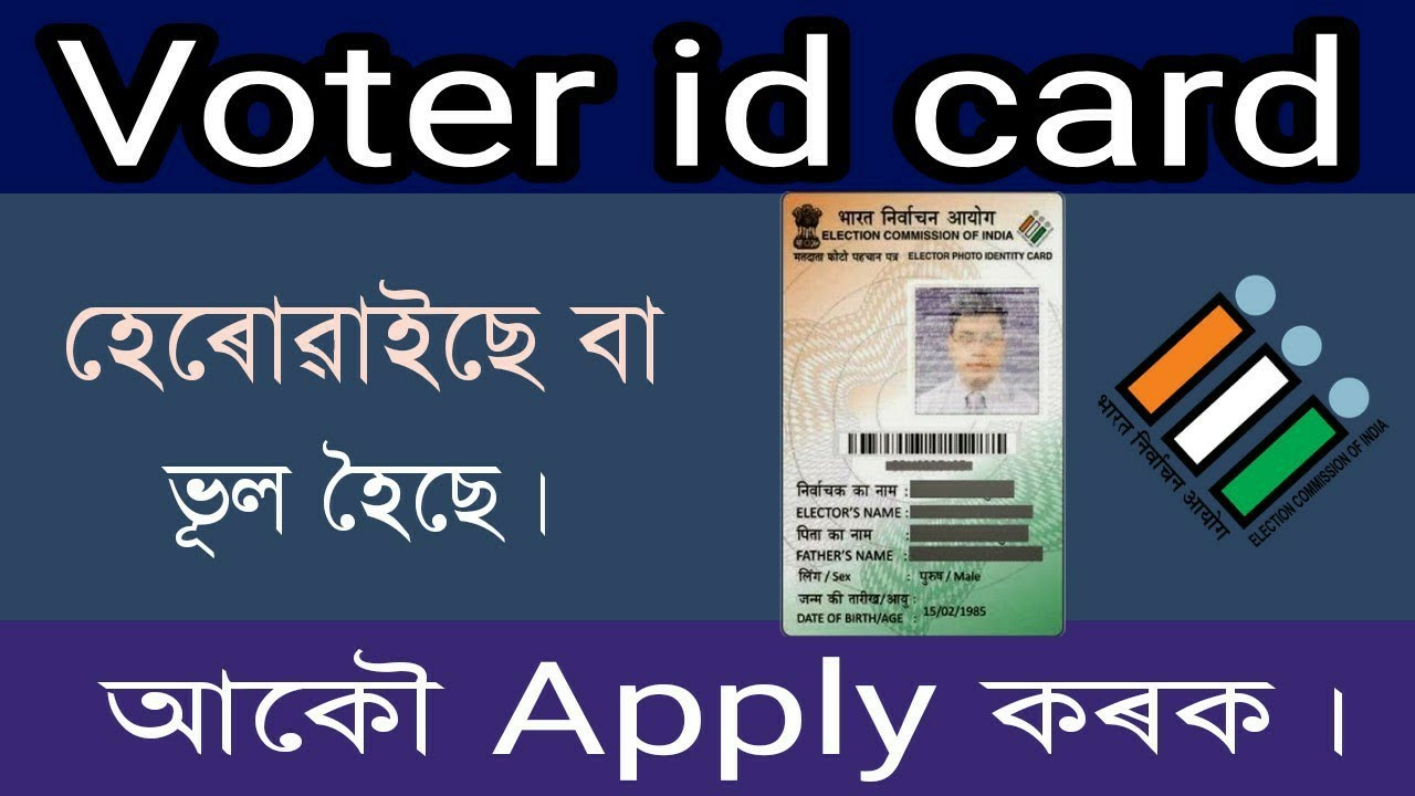 how to apply duplicate voter id card in Assam/how to download voter id card.