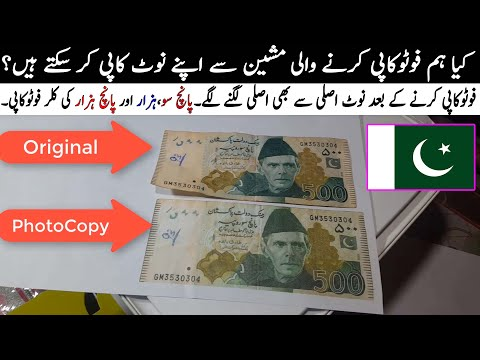 What Happens If You Photocopy Money? (PK EDITION) 🤑Interesting🤑