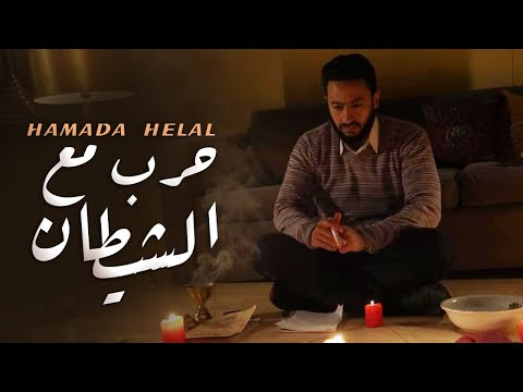 Hamada Helal - Dakhel Harb Ma'a El Shetan   حماده هلال - داخل حرب مع الشيطان - من مسلسل المداح