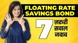 Government Investment Scheme/Government Bond/Floating Rate Bond- All Questions Answered/FAQs