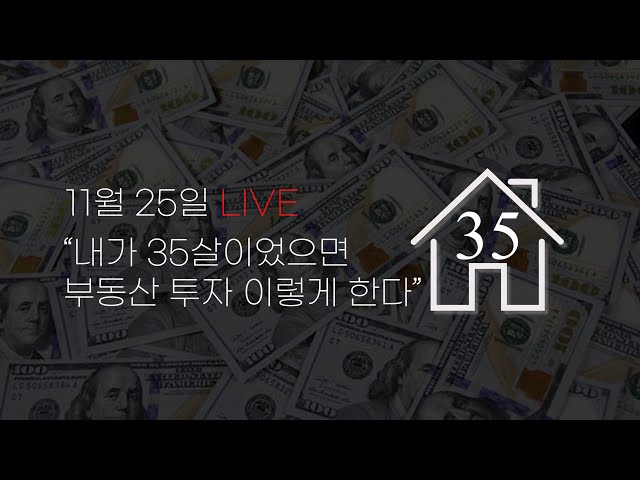 11월 25일 LIVE -