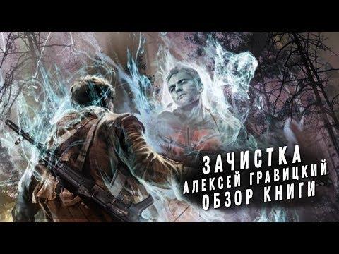 S.T.A.L.K.E.R. Зачистка Алексей Гравицкий: обзор книги. (Feat. Тот Деятель)