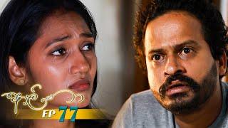 Aaliya | Episode 77 - (2021-07-20) | ITN Thumbnail