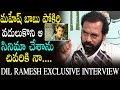 Friday Poster | Dil Ramesh about Mahesh Babu Pokiri Movie | Dil Ramesh Interview