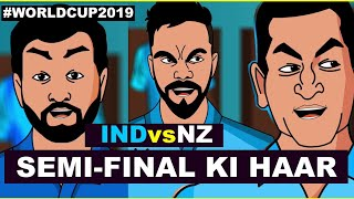 #INDvsNZ #worldcup2019 Semi Final Ki Haar