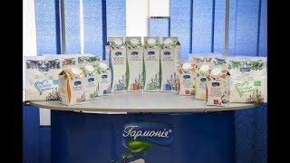 ТМ «Гармонія» презентувала нову лінійку молочної продукції