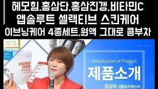 최성숙 -  애터미 제품소개