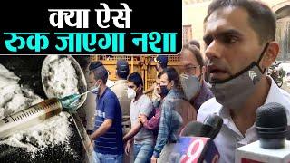 Sushant Singh Rajput Case: NCB की कार्यवाही से क्या Bollywood से खत्म हो जाएगा ये सब ?