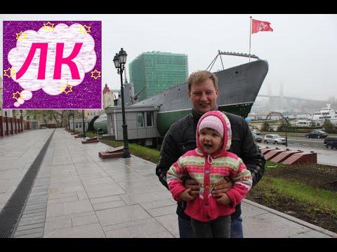 Леди KATY. Владивосток гуляем по подводной лодке. Vladivostok walk on the submarine and the ship.