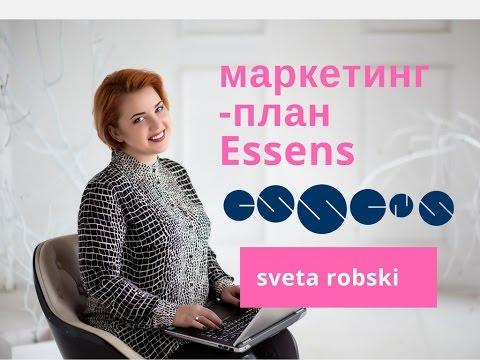 ✔️Маркетинг-план (карьера) в ESSENS для новичка от Светы Робски