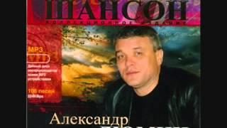 Дюмин, Александр Васильевич   Мой  Новый  Фото Клип   Делал   Игорь Одосовский